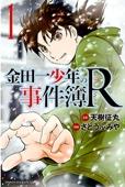 金田一少年の事件簿R(1)