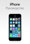 IPhone IOS71
