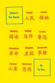 China in Ten Words - Yu Hua & Allan H. Barr Cover Art