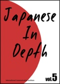 Japanese in Depth vol.5