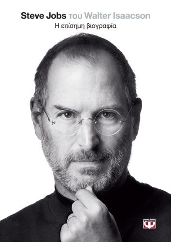Steve Jobs Greek Edition