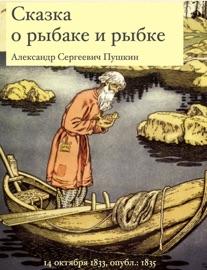 когда и где написана сказка о рыбаке и рыбке пушкина