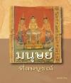 Manut Thi Sombun