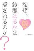 なぜ、綾瀬はるかは愛されるのか?