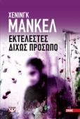Henning Mankell - Εκτελεστές Δίχως Πρόσωπο artwork