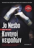 Jo Nesbø - Κυνηγοί κεφαλών artwork
