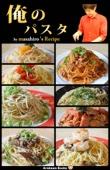 俺のパスタ・レシピ by masahiro's Recipe