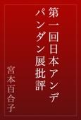 第一回日本アンデパンダン展批評