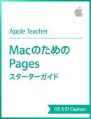 MacのためのPagesスターターガイド OS X El Capitan