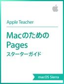 MacのためのPagesスターターガイド macOS Sierra