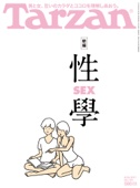 Tarzan (ターザン) 2017年 8月24日号 No.724 [新編 性(SEX)學]