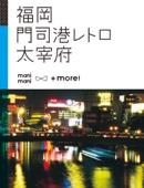 manimani +more! 福岡 門司港レトロ 太宰府