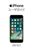 iPhone ユーザガイド(iOS 10.3)