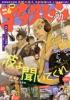 アフタヌーン 2017年6月号[2017年4月25日発売]