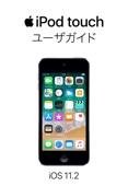 iPod touch ユーザガイド(iOS 11.2)
