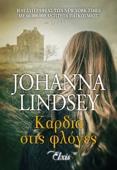 Johanna Lindsey - Καρδιά στις φλόγες artwork