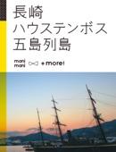 manimani +more! 長崎 ハウステンボス 五島列島
