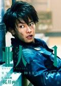 亜人 MOVIE EDITION(1)