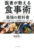 医者が教える食事術 最強の教科書―――20万人を診てわかった医学的に正しい食べ方68