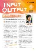 INPUT/OUTPUT(インプット/アウトプット) No.1