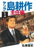 ヤング 島耕作 主任編(1)