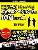 あなたのコミュニケーション力を10倍にする本~世界No.1セールスマンが教える売れまくりの法則~
