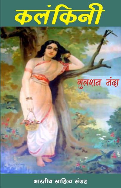 best novels in hindi free pdf