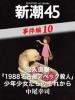 犯人直撃「1988名古屋アベック殺人」少年少女たちのそれから―新潮45 eBooklet 事件編10