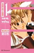 コスプレ☆アニマル(01)