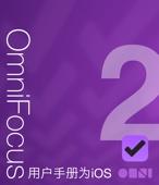 OmniFocus 2 for iOS 用户手册