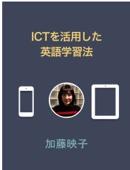 ICTを活用した    英語学習法