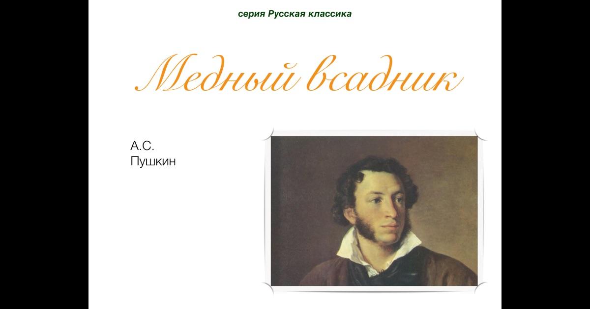 an analysis of the poem the bronze horseman by alexandr pushkin