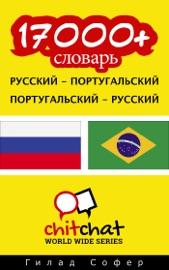 17000+ Pусский - португальский португальский - Pусский словарь