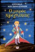 Antoine de Saint-Exupéry - Ο Μικρός Πρίγκιπας artwork