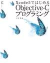 Xcode 5Objective-C