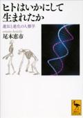 ヒトはいかにして生まれたか 遺伝と進化の人類学