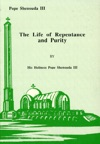 The Life Of Repentance And Purity