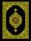 Quran E Kareem - Para 07