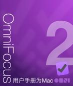OmniFocus 2 for Mac 用户手册