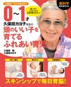 脳科学おばあちゃん 久保田カヨ子先生の0~1才頭のいい子を育てるふれあい育児