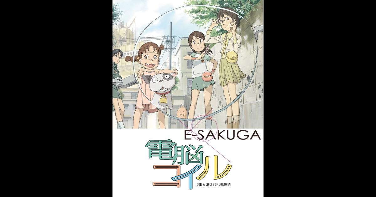 E-SAKUGA 電脳コイル by ワンビリング on iBooks