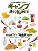 キャンプ for Beginners 最新版
