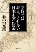 学校では教えてくれない日本史の授業