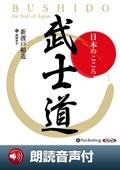【朗読音声付】新訳 武士道