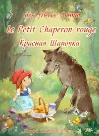 LE PETIT CHAPERON ROUGE (FRANçAIS RUSSE éDITION BILINGUE ILLUSTRé)