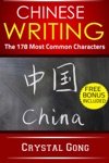 Chinese Writing The 178 Most Common Characters From New HSK 1