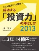成功する「投資力」の伸ばし方2013