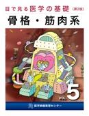 目で見る医学の基礎 第2版 VOL.5 骨格・筋肉系