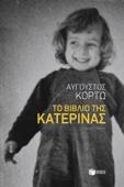 Αύγουστος Κορτώ - Το βιβλίο της Κατερίνας artwork