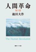 人間革命02
